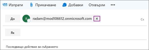 """Екранната снимка показва реда """"До"""" на имейл съобщение с опцията за изтриване на имейл адреса на получателя."""