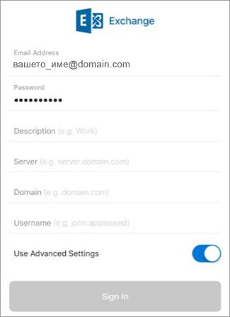 Въведете парола за Exchange