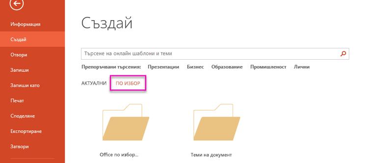 """На страницата """"файл нова"""" изберете """"по избор"""", за да получите достъп до шаблона, който създадохте."""