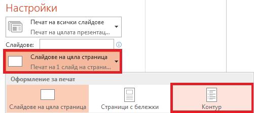 """В екрана за печат щракнете върху """"Слайдове на цяла страница"""" и след това изберете """"Структура"""" от списъка """"Оформление за печат""""."""