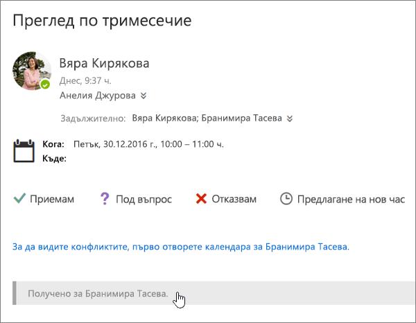 Екранна снимка на покана за събрание, изпратени до споделен календар.
