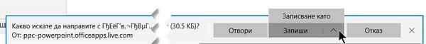 Използвайте Запиши или Запиши като и след това изберете папката на компютъра, където искате да запишете файла.