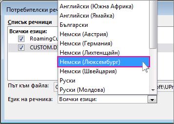 Избиране на език за потребителски речник