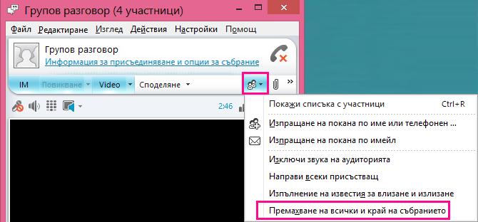 Екранна снимка на бутона ''Завърши събранието''