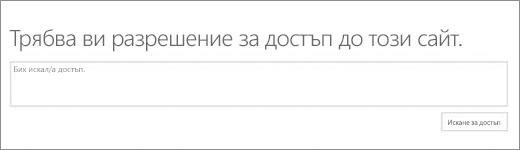 SPO отказан диалоговия прозорец.