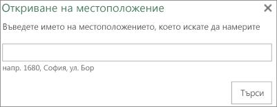 """Диалогов прозорец """"Откриване на местоположение"""""""
