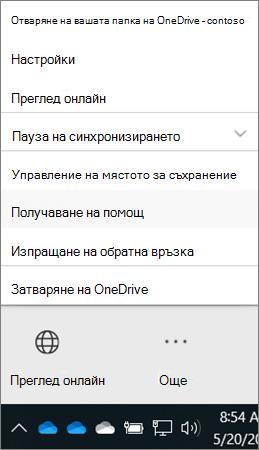 Меню на OneDrive за бизнеса настолен клиент