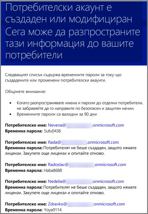 Примерен имейл с информация за идентификационните данни на потребител