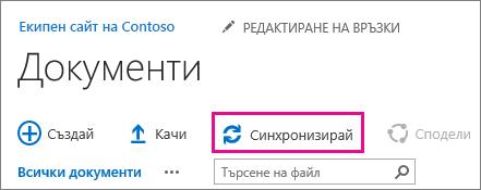 """Командата """"Синхронизиране"""" в библиотека с документи на SharePoint"""