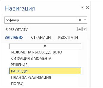 Жълто заглавие за показване на резултати от търсене