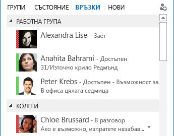 Екранна снимка на сортиране на контакти по връзка