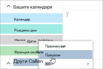 Екранна снимка на опцията за премахване на календар