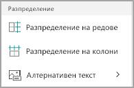 Windows Mobile разпространение на колони и редове