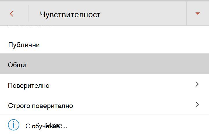 Меню на чувствителност на Android с показаните етикети за конфиденциалност