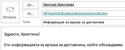 Имейл съобщение с пощенската кутия на сайта, включена в полето ЯК.