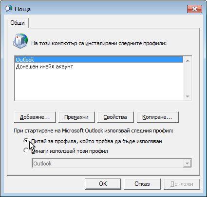 Командата ''Питай за профила, който трябва да бъде използван'' в диалоговия прозорец ''Поща''