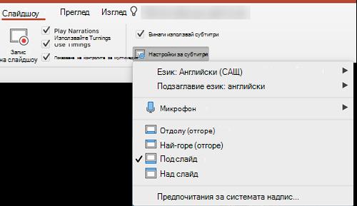 """Настройки за надписи и субтитри в раздела """"Слайдшоу"""" в PowerPoint."""