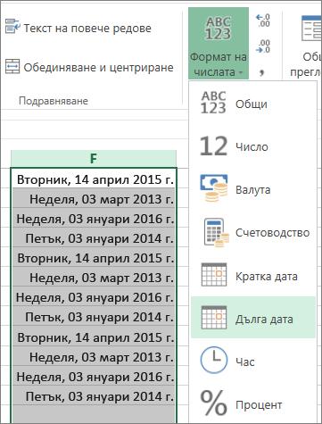 бутон на лентата за промяна във формат на дълга дата
