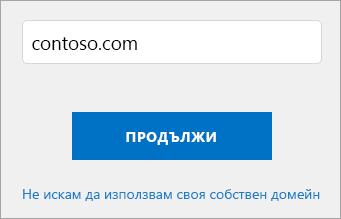 Екранна снимка на използването собствена страница на домейна.