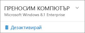 Екранна снимка на дезактивиране за инсталация на Office 365 за фирми