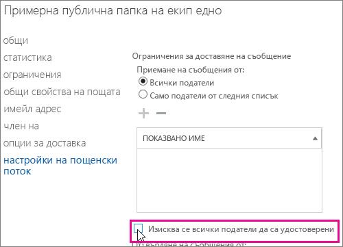 Ограничения за доставка на публична папка, които да помогнат при корекции на DSN 5.7.135