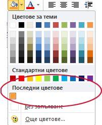 """Опцията """"Последни цветове"""""""