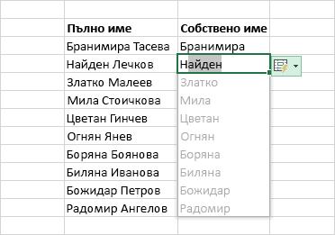 Примерно запълване на колона от данни