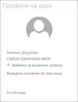 Описателно карта за уеб частта за хора