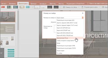 """Презентация с диалоговия прозорец """"Размер на слайда"""" на преден план"""