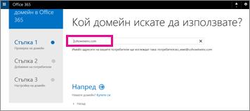 Въведете домейна, който искате да използвате в Office 365