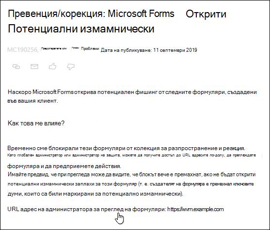Посочване на хипервръзката за преглед на URL адреси на администратор на формуляри в Microsoft 365 за център за администриране на Microsoft Forms и откриване на фишинг