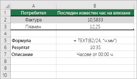 Пример: Преобразуване на часове от десетично число за стандартно време