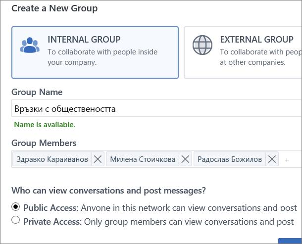 Създаване на група