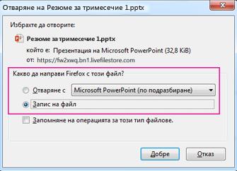 Какво трябва Firefox да направи с този файл?
