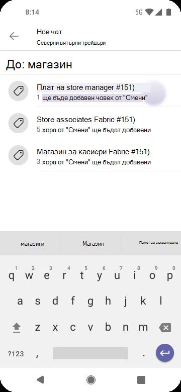 Използване на етикети за достигане до хора в Teams с помощта на Android