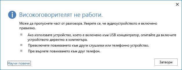 Екранна снимка на грешка в аудиото и опции за проверка