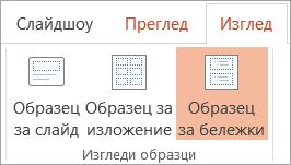 Изглед на образец за бележки