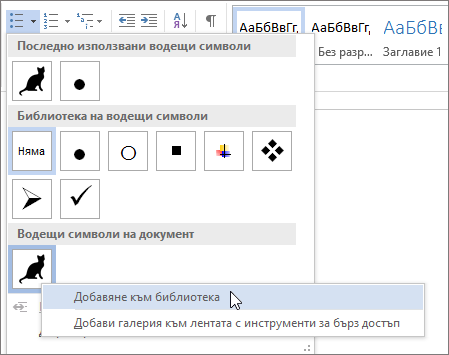 Добавяне на нов стил на водещи символи към библиотека на водещи символи