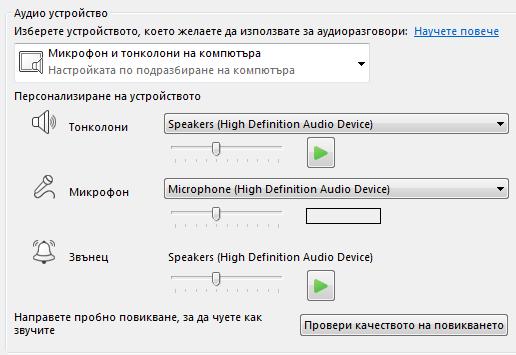 Екранна снимка на полето за избор на аудиоустройство, където можете да настроите качеството на аудиото