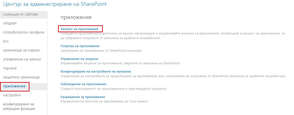 Екранна снимка на категориите за приложения в центъра за администриране на SharePoint.