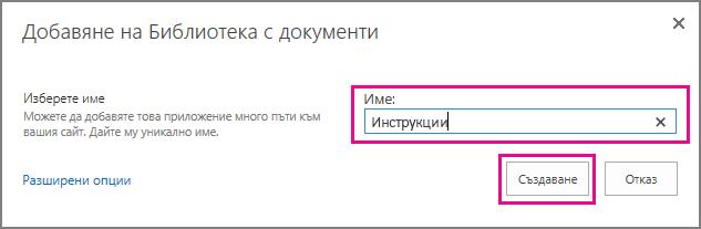 """Въведете име за вашата библиотека с документи и изберете """"Създай""""."""