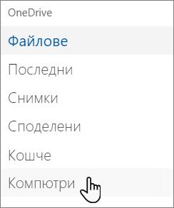 """Навигация в лявата страна на портала на OneDrive, показваща """"Компютри"""""""
