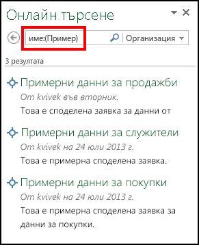"""Прозорец """"Онлайн търсене"""" в Power Query"""