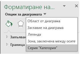 Избиране на опция за серия диаграми на диаграма на Excel