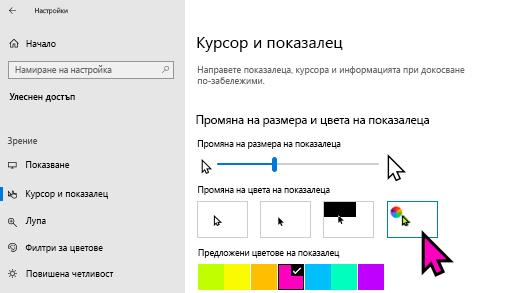 Промяна на размера и цвета на показалеца в приложението за настройки на Windows 10