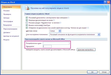 Опции за персонализиране на Word 2007
