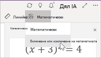 Включване или изключване на математиката