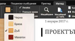 """Функция """"Режим на фокусиране"""" за Office for Mac"""