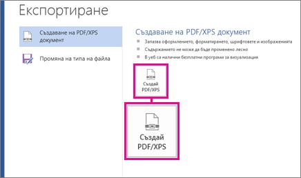 """Бутон """"Създай PDF/XPS"""" в раздел """"Експортиране"""" в Word 2016."""