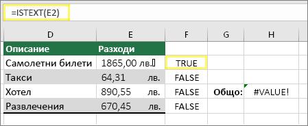 Клетка F2 с =ISTEXT(E2) и резултат TRUE